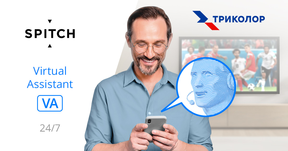"Spitch's Partner Implements Virtual Assistant in the Contact Centre of the Largest Russian Digital TV Provider ""Tricolor"""